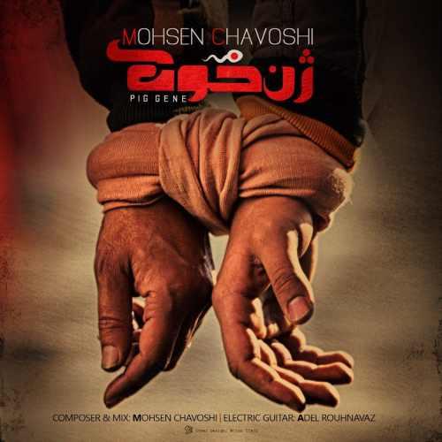 دانلود آهنگ جدید محسن چاوشی بنام حلالم کن