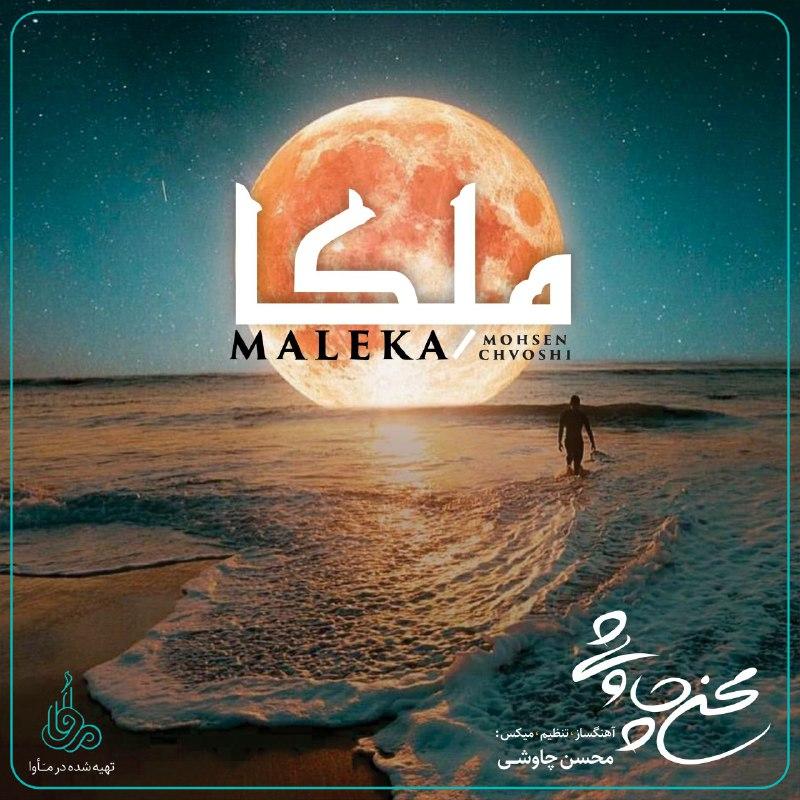 دانلود آهنگ جدید محسن چاوشی بنام ملکا