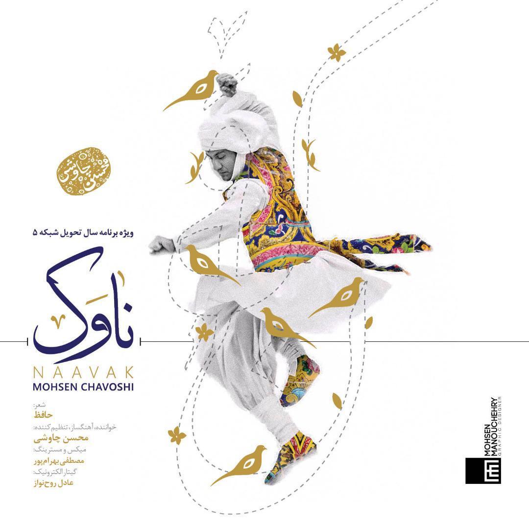 دانلود آهنگ جدید محسن چاوشی بنام ناوک