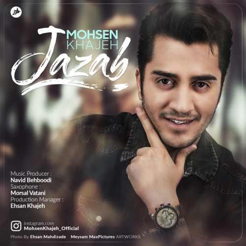 دانلود آهنگ جدید محسن خواجه بنام جذاب