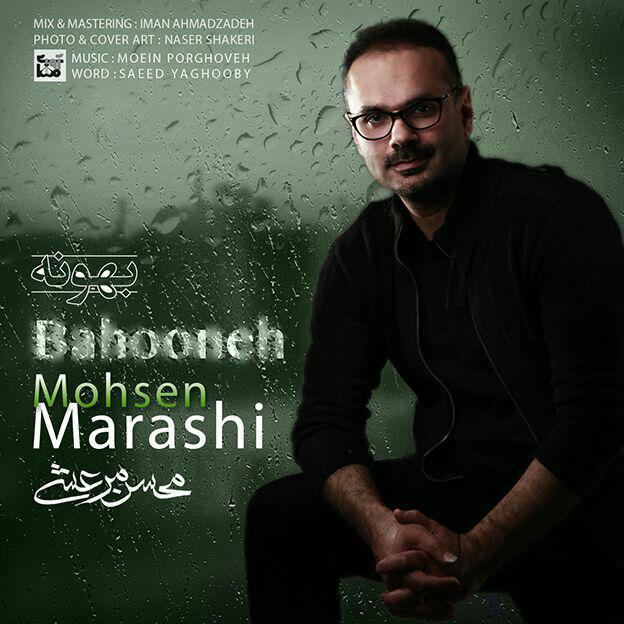دانلود آهنگ جدید محسن مرعشی بنام بهونه