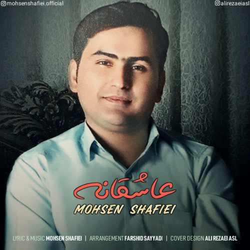 دانلود آهنگ جدید محسن شفیعی بنام عاشقانه