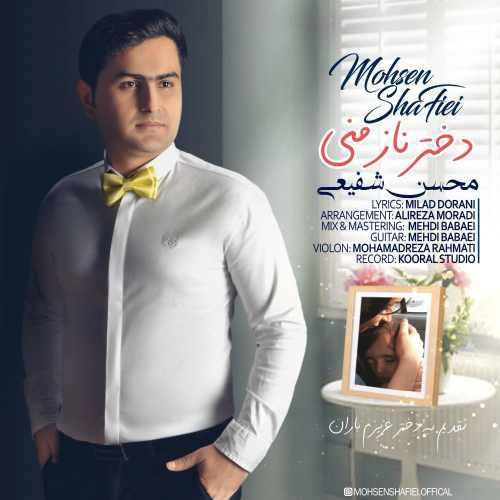دانلود آهنگ جدید محسن شفیعی بنام دختر ناز منی