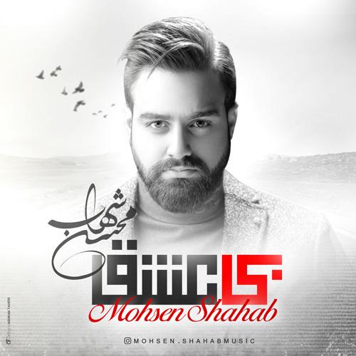 دانلود آلبوم جدید محسن شهاب بنام بی عشق