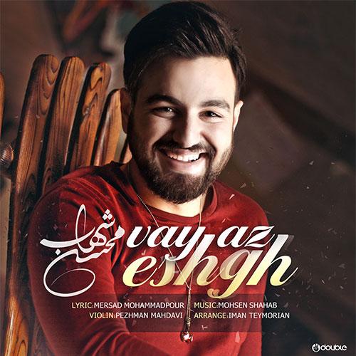 دانلود آهنگ جدید محسن شهاب بنام وای از عشق