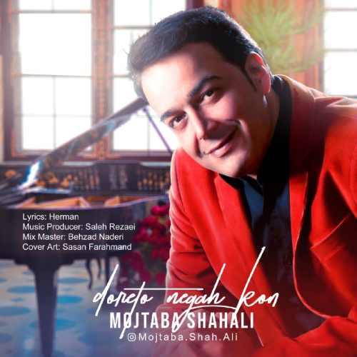 دانلود آهنگ جدید مجتبی شاه علی بنام دورتو نگاه کن