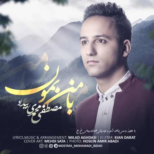 دانلود آهنگ جدید مصطفی محمدی بیداد بنام با من بمون