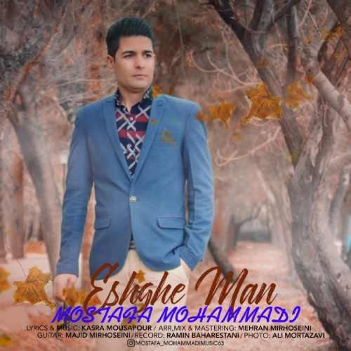 دانلود آهنگ جدید مصطفی محمدی بنام عشق من