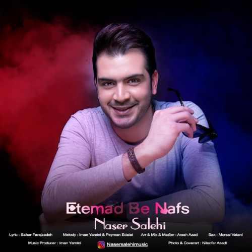 دانلود آهنگ جدید ناصر صالحی بنام اعتماد بنفس