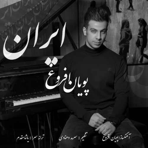 دانلود آهنگ جدید پویان افروغ بنام ایران