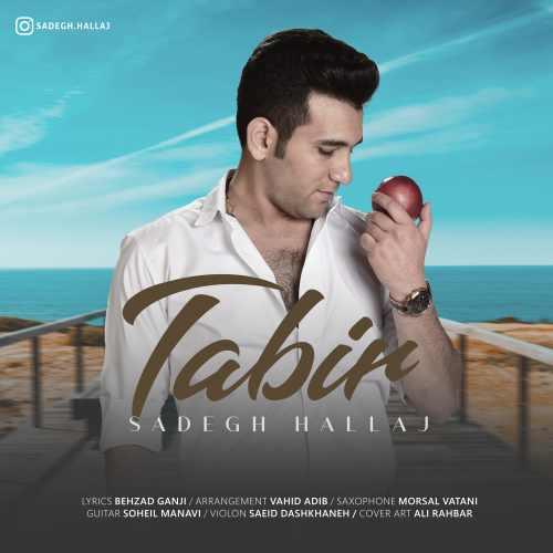 دانلود آهنگ جدید صادق حلاج بنام تعبیر