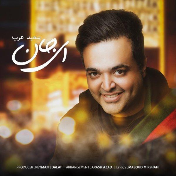دانلود آهنگ جدید سعید عرب بنام ای جان