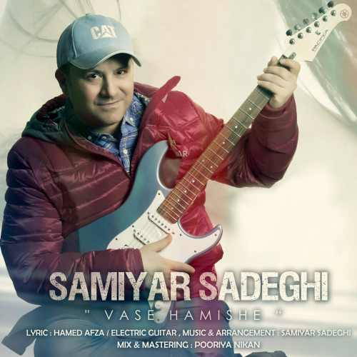 دانلود آهنگ جدید سامیار صادقی بنام واسه همیشه