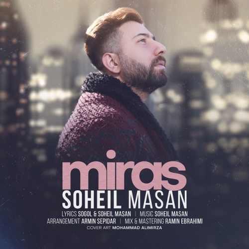 دانلود آهنگ جدید سهیل ماسان بنام میراث