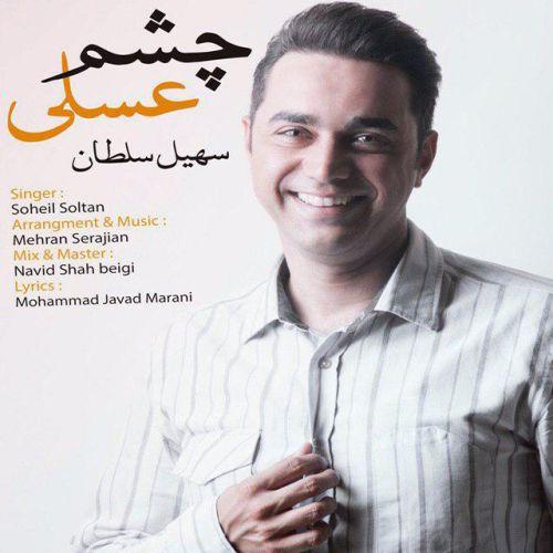 دانلود آهنگ جدید سهیل سلطان بنام چشم عسلی