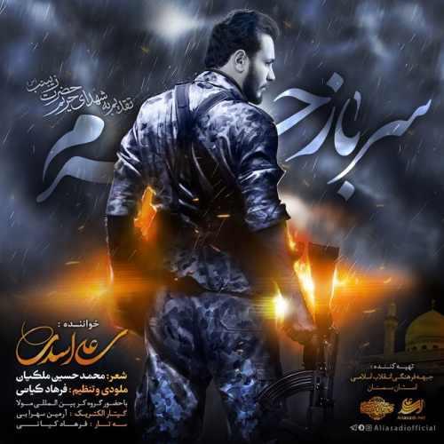 دانلود آهنگ جدید علی اسدی بنام سرباز حرم