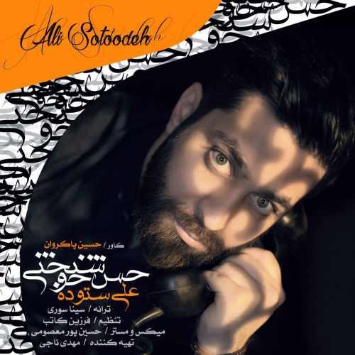 دانلود آهنگ جدید علی ستوده بنام حس خوشبختی