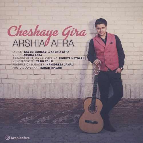 دانلود آهنگ جدید عرشیا افرا بنام چشای گیرا