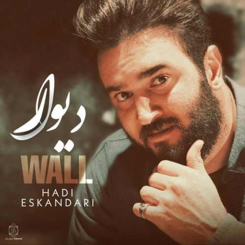 دانلود آهنگ جدید هادی اسکندری بنام دیوار