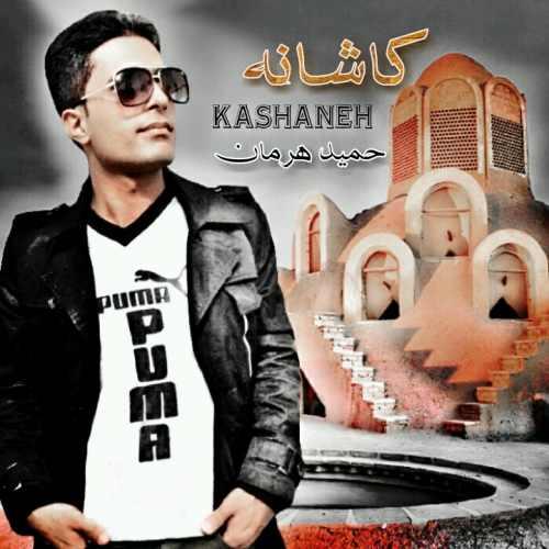 دانلود آهنگ جدید حمید هرمان بنام کاشانه