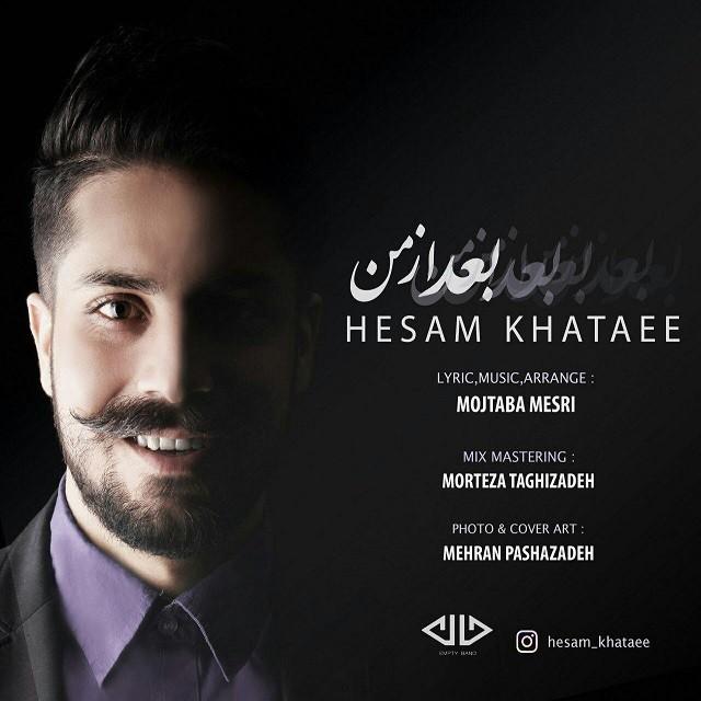 دانلود آهنگ جدید حسام ختایی بنام بعد از من