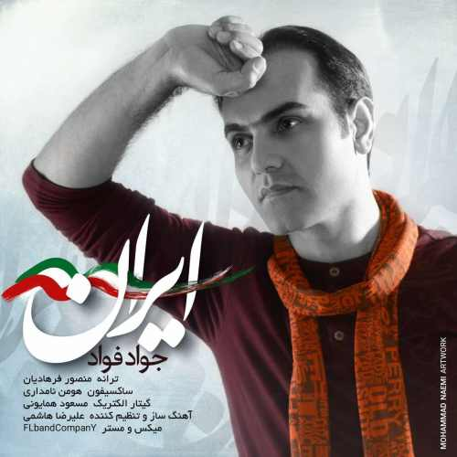 دانلود آهنگ جدید جواد فواد بنام ایران