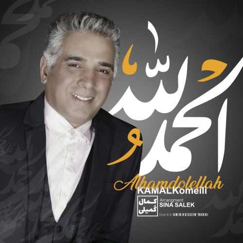 دانلود آهنگ جدید کمال کمیلی بنام الحمدالله