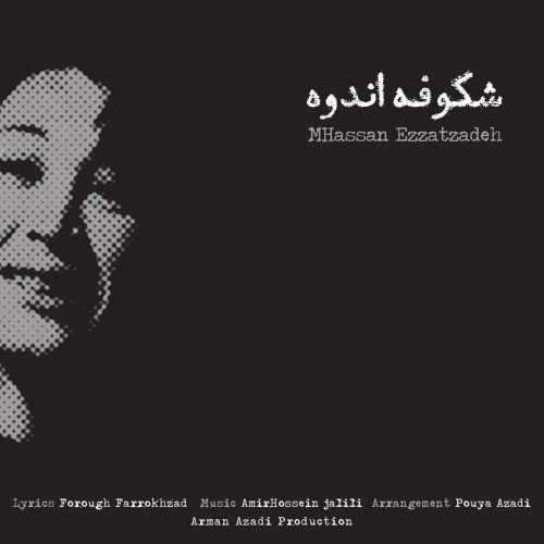 دانلود آهنگ جدید محمدحسن عزت زاده بنام شکوفه اندوه