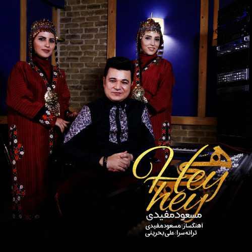 دانلود آهنگ جدید مسعود مفیدی بنام هی هی