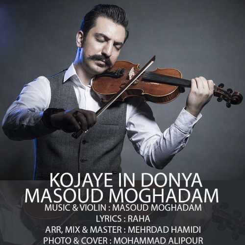 دانلود آهنگ جدید مسعود مقدم بنام کجای این دنیا