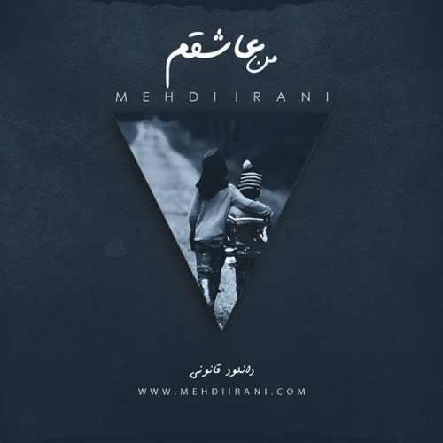 دانلود آهنگ جدید مهدی ایرانی بنام من عاشقم