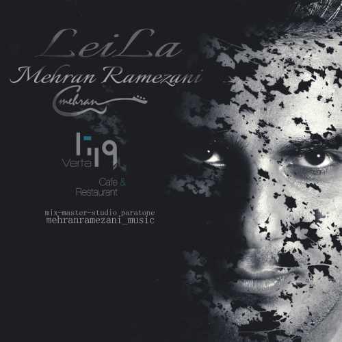 دانلود آهنگ جدید مهران رمضانی بنام لیلا