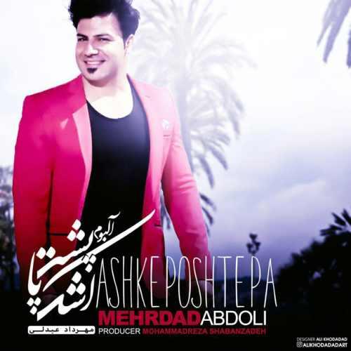 دانلود آلبوم جدید مهرداد عبدولی بنام اشک پشت پا