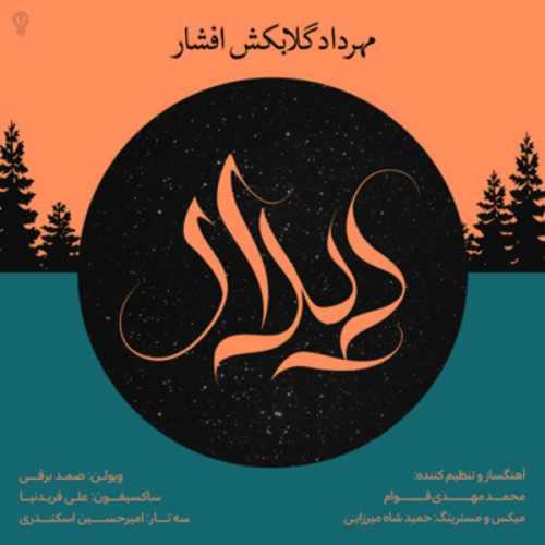 دانلود آهنگ جدید مهرداد گلابکش افشار بنام دیدار
