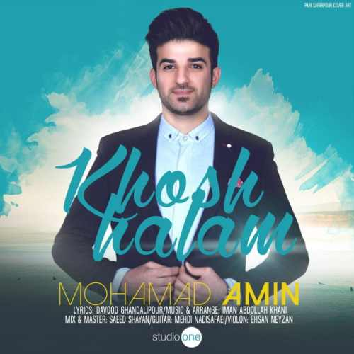 دانلود آهنگ جدید محمد امین بنام خوشحالم