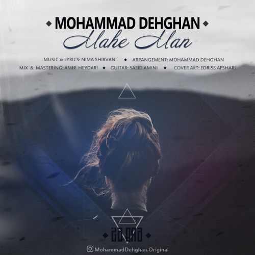 دانلود آهنگ جدید محمد دهقان بنام ماه من