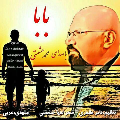 دانلود آهنگ جدید محمد حشمتی بنام بابا