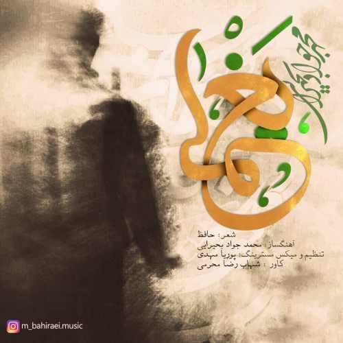 دانلود آهنگ جدید محمد جواد بحیرایی بنام یغما