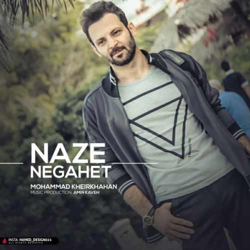 دانلود آهنگ جدید محمد خیرخواهان بنام ناز نگاهت