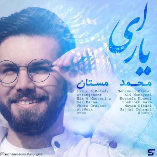 دانلود آهنگ جدید محمد مستان بنام ای یار