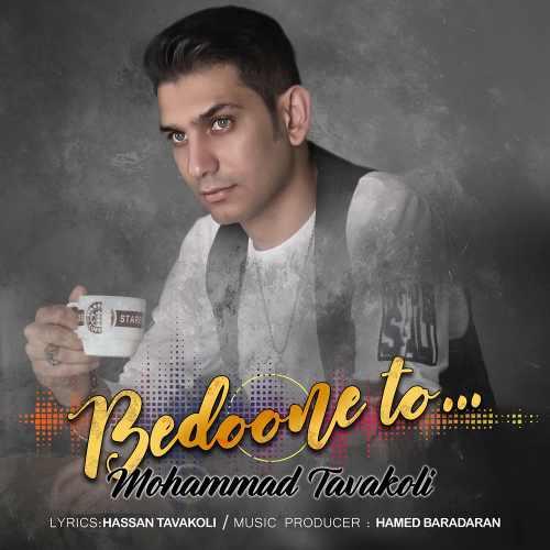 دانلود آهنگ جدید محمد توکلی بنام بدون تو