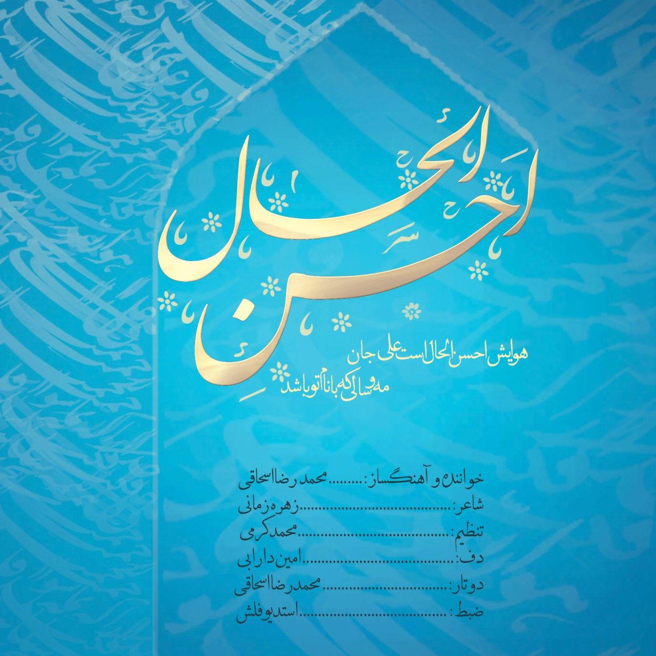 دانلود آهنگ جدید محمدرضا اسحاقی بنام احسن الحال