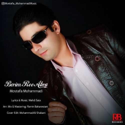 دانلود آهنگ جدید مصطفی محمدی بنام بریم رو ابرا