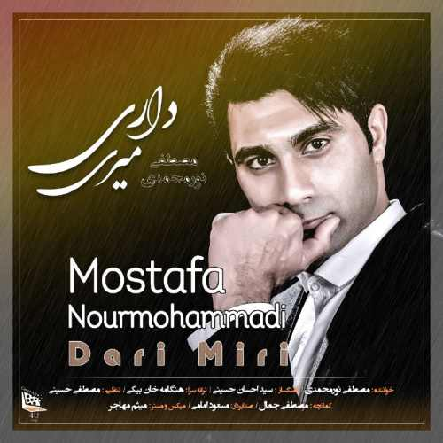 دانلود آهنگ جدید مصطفی نورمحمدی بنام داری میری
