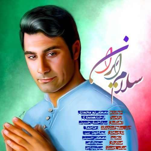 دانلود آهنگ جدید مصطفی نورمحمدی بنام سلام ایران