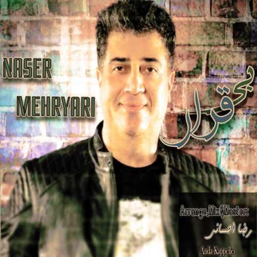 دانلود آهنگ جدید ناصر مهریاری بنام بی قرار