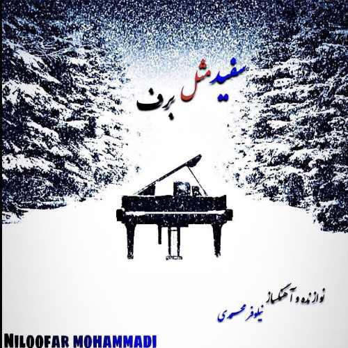 دانلود آهنگ جدید بی کلام نیلوفر محمدی بنام سفید مثل برف