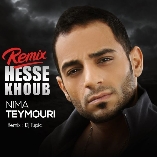 دانلود رمیکس جدید آهنگ حس خوب از نیما تیموری