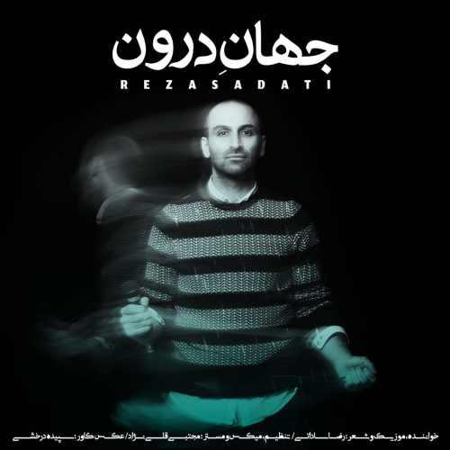 دانلود آهنگ جدید رضا ساداتی بنام جهان درون