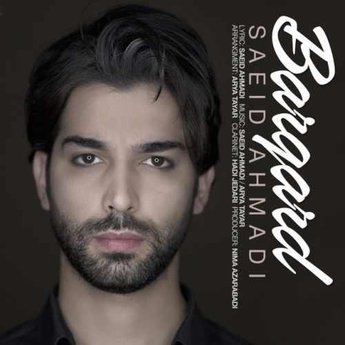 دانلود آهنگ جدید سعید احمدی بنام برگرد